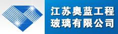 江苏奥蓝工程玻璃有限公司招聘信息