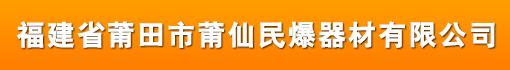 福建省莆田市莆仙民爆器材有限公司招聘信息