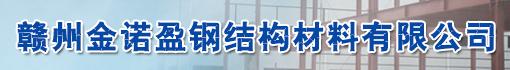 赣州金诺盈钢结构材料有限公司招聘信息