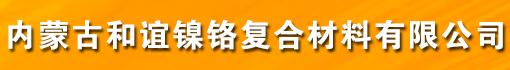 内蒙古和谊镍铬复合材料有限公司招聘信息