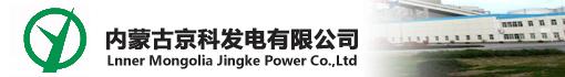 内蒙古京科发电有限公司招聘信息