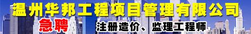 温州华邦工程项目管理有限公司招聘信息