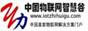 中国物联网智慧谷