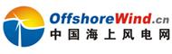中国海上风电网
