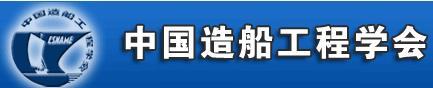 中国造船工程学会