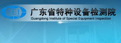 广东省特种设备检验院