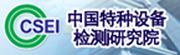 中国特种设备检测研究院