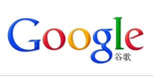 Google(谷歌中国)