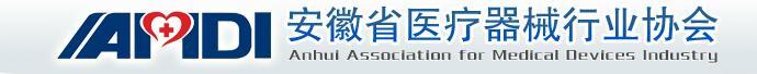 安徽医疗器械行业协会