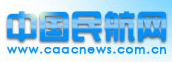 中国民航新闻信息网