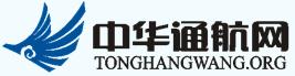 中華通航網