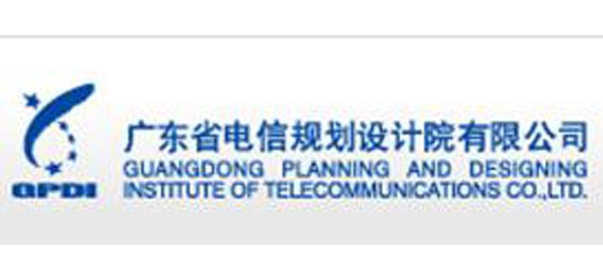 广东省电信规划设计院有限公司怎么样