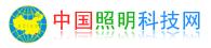 中国照明科技网