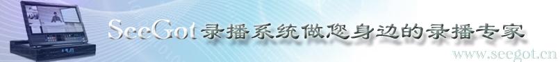 www.seegot.cn