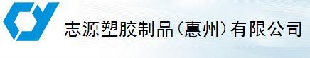 志源塑胶制品(惠州)有限公司