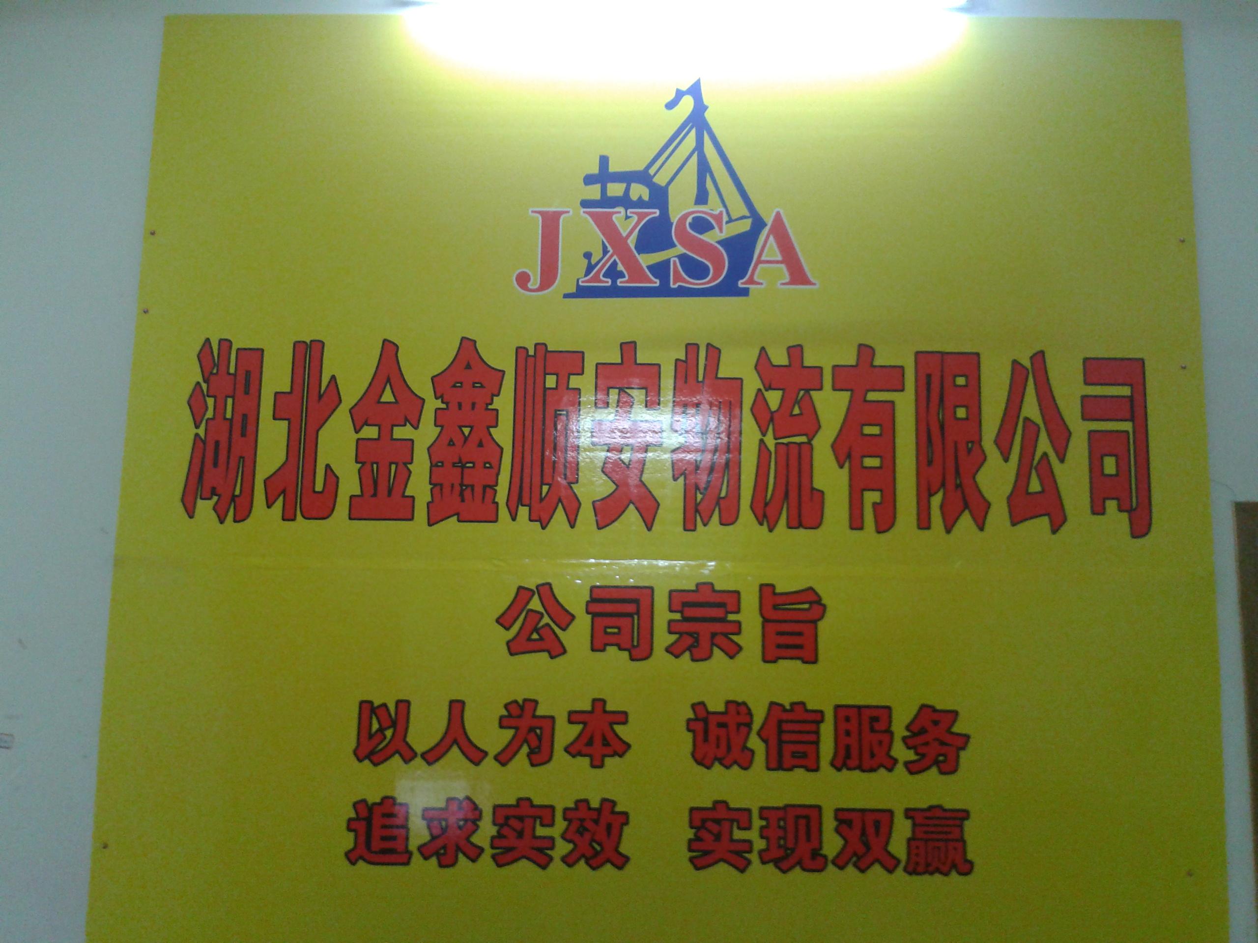 湖北金鑫※顺安物流有限公司