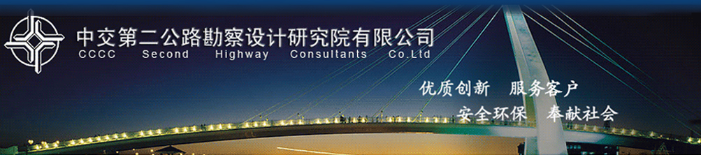 中交第二公路勘察设计研究院有限公司第一勘察设计分院